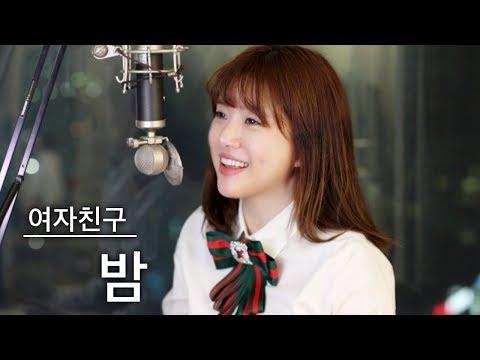 역주행송✌️여자친구(gfriend)- 밤(Time for the Moon night) Cover | 버블디아