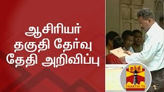 Tamil Nadu TET Exam to be held on Aug 04 | Thanthi TV
