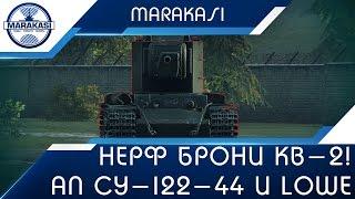 Тест 0.9.17, нерф брони КВ-2! ап брони СУ-122-44 и lowe, три калибра
