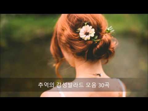 추억의 감성발라드 모음 30곡