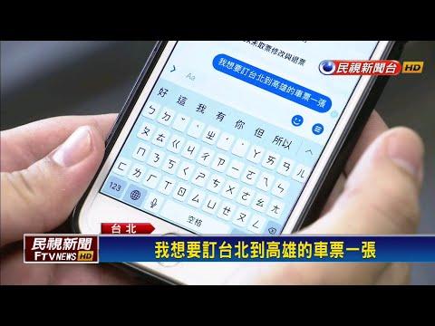 臉書也可訂高鐵票! 高鐵Messenger購票上線-民視新聞