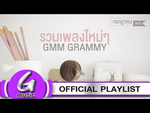 รวมเพลง GMM GRAMMY 2015-2016 : G Music Playlist
