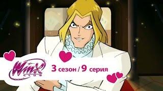 Клуб Винкс - Сезон 3 Серия 09 - Сердце и меч