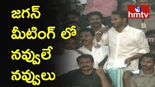 YS Jagan's Funny Speech at Praja Sankalpa Yatra in West Go..