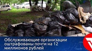 Обслуживающие организации оштрафованы почти на 12 миллионов рублей