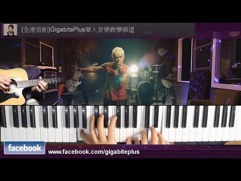 周杰倫鋼琴教學系列: 愛你沒差 (前奏及和弦部份)