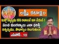 Lakshmi Vaibhavam Epi - 10 | Sri Chirravuri | Ardhika Samasyalu | Money Problems | Lakshmi Kataksham