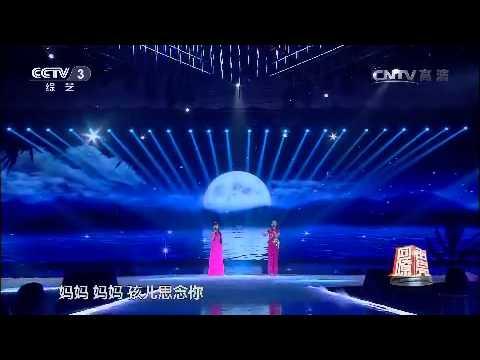20150130 回声嘹亮 演唱:王二妮 王小妮