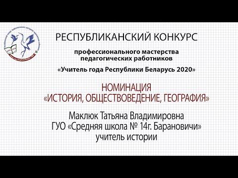 География. Маклюк Татьяна Владимировна. 22.09.2020