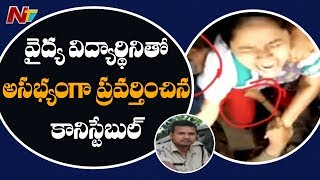 Police Constable Suspended for Misbehaving with MBBS Stude..