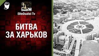 Битва за Харьков - от EliteDualist Tv