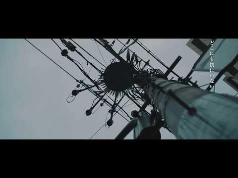 アサモドキ『また朝が来る前に』MV