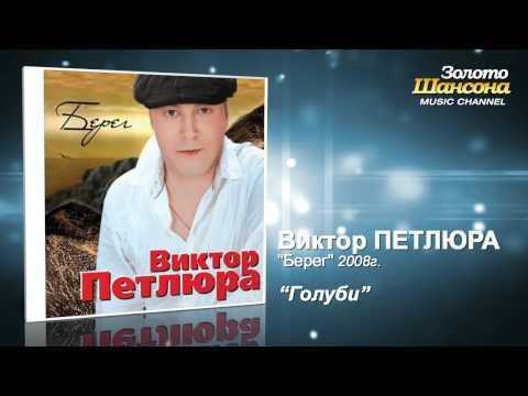 Виктор Петлюра - Голуби (Audio)