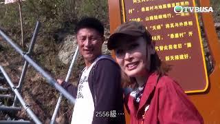 無窮之路|村民上落山,僅靠用籐繩織成簡陋的天梯