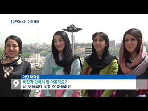 [앵커&리포트] 이란에 부는 '한류 열풍'…문화 교류 확산