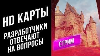 HD КАРТЫ - РАЗРАБОТЧИКИ ОТВЕЧАЮТ НА ВОПРОСЫ