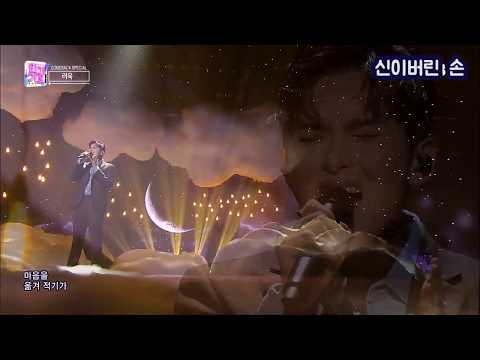 RYEOWOOK 려욱 '너에게 (I'm not over you)' 교차편집 (stage mix)