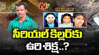 Court to give final verdict on Hajipur murder cases today..