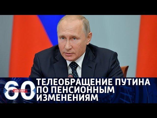 60 минут. Спецвыпуск: Путин смягчил пенсионный законопроект, 29.08.18