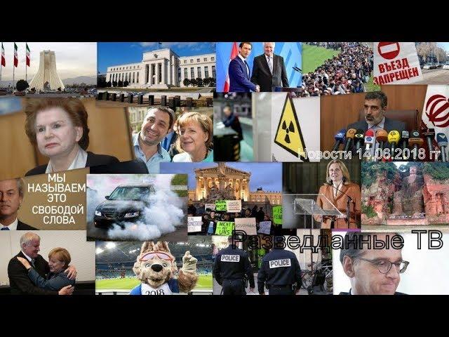 Сергей Будков: Разбор разведданных, 14.06.18