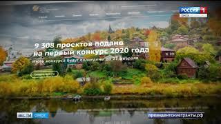 66 омских проектов претендуют на получение президентских грантов