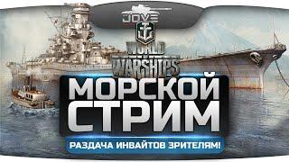 Морской Стрим по World of Warships. Раздача более 100 инвайтов для зрителей!