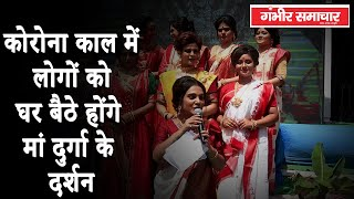 Durga Fest Launch 2020 – Gambhir Samachar