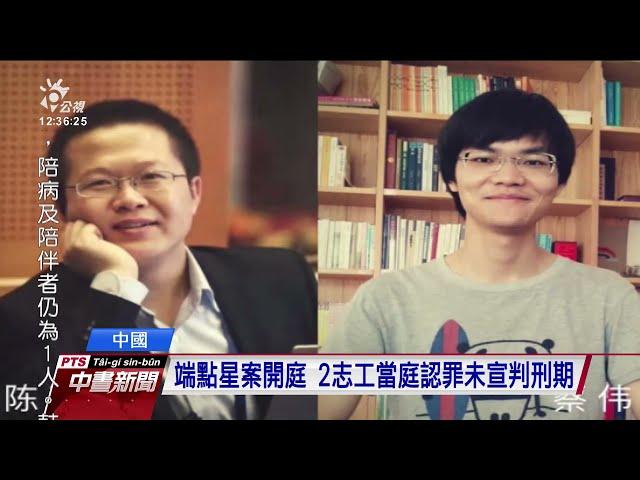 中國「端點星」備份大量被官方刪除文章 2志工遭控尋釁滋事罪