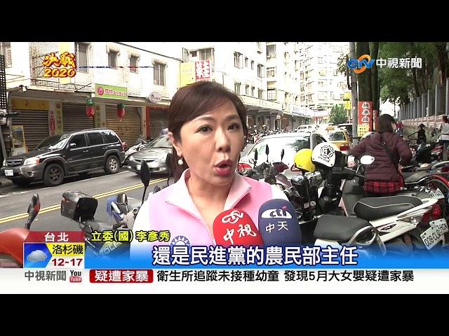 """""""劉建國當選才能幫農民"""" 陳吉仲視察變拉票?"""
