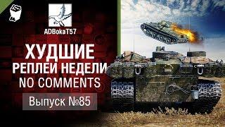 Худшие Реплеи Недели - No Comments №85 - от ADBokaT57