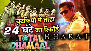 Salman Khan Bharat Teaser Breaks Record Of Ajay Devgn Total Dhamaal Trailer