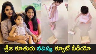 Sreeja Kalyan daughter Navishka helping to her mother cute..