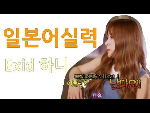 Exid 하니 일본어실력(feat.솔지)