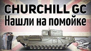 Churchill Gun Carrier - Нашли на помойке - Гайд