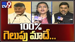 Exit polls: Chandrababu Vs Roja Vs Vishnu Vardhan Reddy..