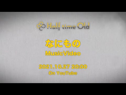 Half time Old「なにもの」Teaser