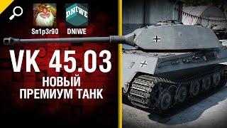 VK 45.03 - Новый премиум танк - обзор от Sn1p3r90 и DNIWE