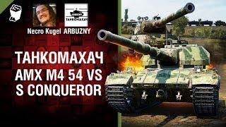 AMX M4 54 vs S.Conqueror - Танкомахач №79 - от ARBUZNY и Necro Kugel