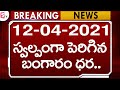 Today Gold Price 12-04-2021 || Gold Price in India || GOLD UPDATE || #goldrate || SumanTV