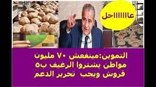 عاجل ::وزاره التموين تعلن عن ذياده سعر رغيف الخبز ابو ...
