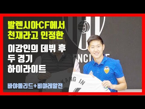 이강인 발렌시아CF 1군 데뷔 후 두 경기 하이라이트 한글중계