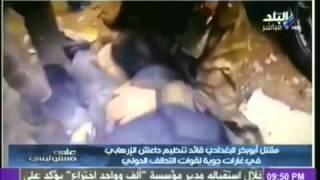 فيديو   اللحظات الأولي لمقتل «خليفة داعش»   موقع دولة فلسطين