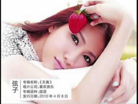 弦子 - 天真 (Short Cover)