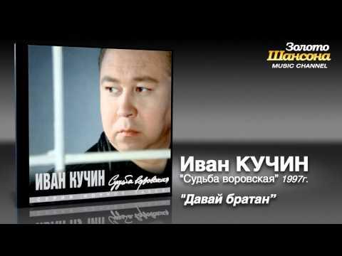 Иван Кучин - Давай, братан (Audio)