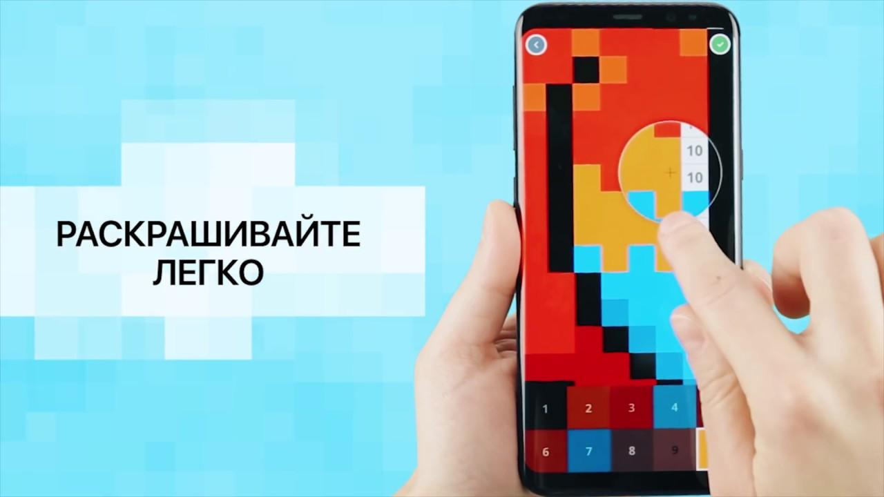Играй Pixel Art — Раскраска по номерам На ПК 2