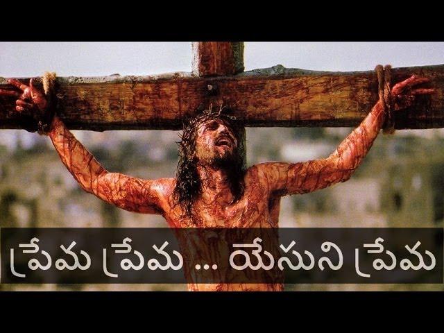 Prema Prema Yesuni Prema || Joshua Shaik || Latest New Telugu Christian Songs 2014 ||