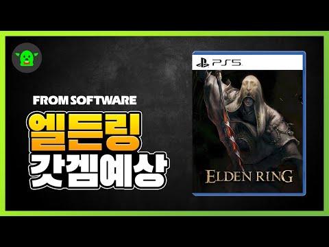 프롬소프트웨어 신작 엘든링 어떻게 출시될까?