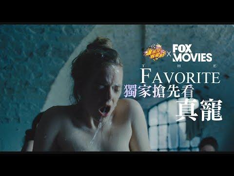 獨家!艾瑪史東演活西洋版延禧攻略:《真寵》女星飆演技搏出位,靠這招得勝! |【爆米花看電影】x FOX MOVIES《首映場》19-01-16