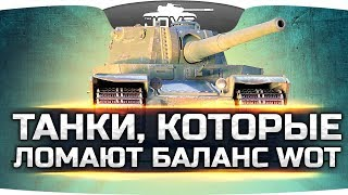 ПЯТЬ ТАНКОВ, ЛОМАЮЩИХ БАЛАНС
