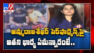 Bigg Boss Telugu 4: Amma Rajasekhar's wife, children react..